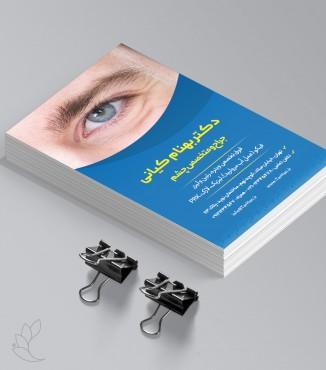 کارت ویزیت پزشک متخصص چشم طرح 1