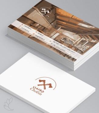 کارت ویزیت نجاری و صنایع چوب طرح 1