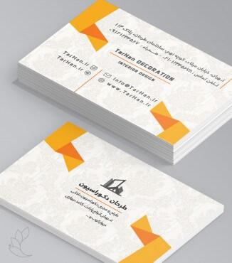 کارت ویزیت دکوراسیون داخلی طرح 1