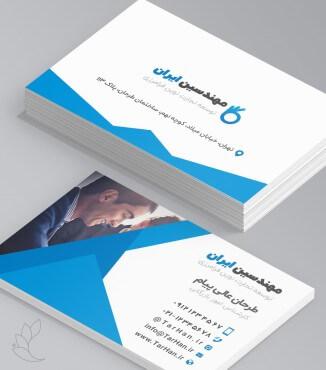 کارت ویزیت شرکتی طرح 3