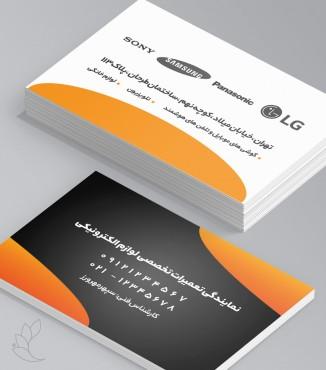 کارت ویزیت نمایندگی های تعمیرات طرح 1