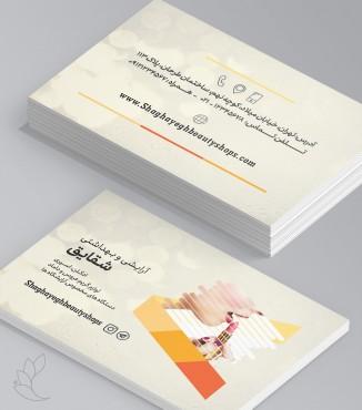 کارت ویزیت آرایشی و بهداشتی طرح 1