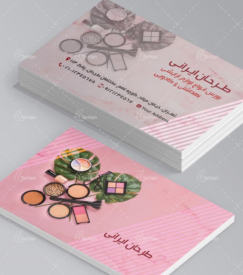 کارت ویزیت آرایشی و بهداشتی طرح 2