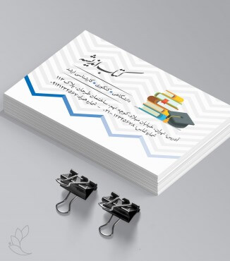کارت ویزیت کتاب فروشی طرح 2