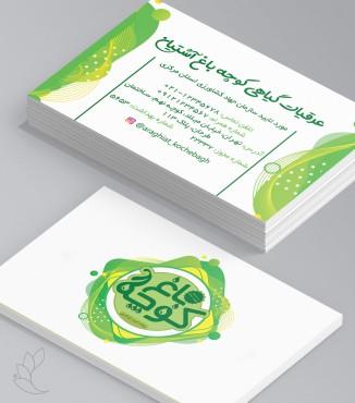 کارت ویزیت عطاری و گیاهان دارویی طرح 8