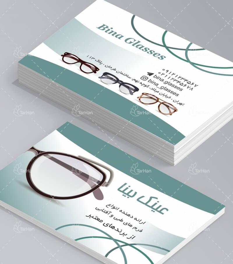 کارت ویزیت عینک طرح 1