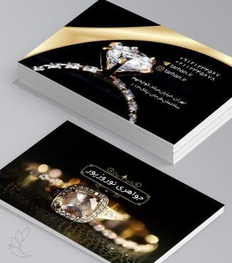 کارت ویزیت طلا و جواهرات طرح 3