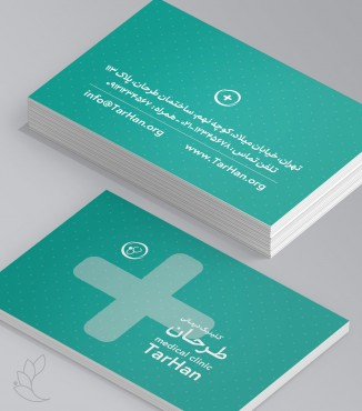 کارت ویزیت درمانگاه و کلینیک طرح 1