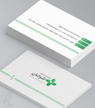 کارت ویزیت درمانگاه و کلینیک طرح 2