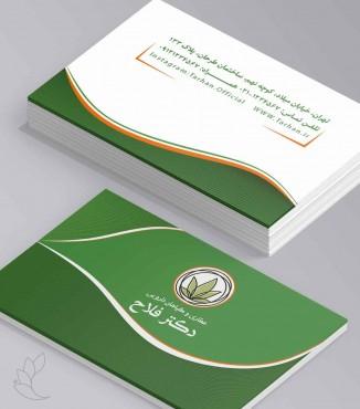 کارت ویزیت عطاری و گیاهان دارویی طرح 1