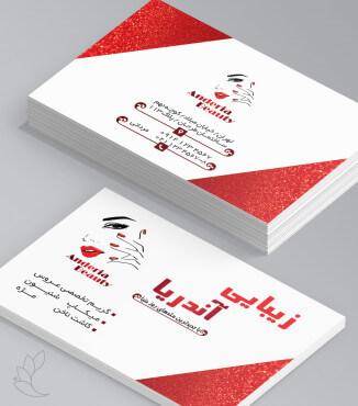 کارت ویزیت آرایشگاه بانوان طرح 4