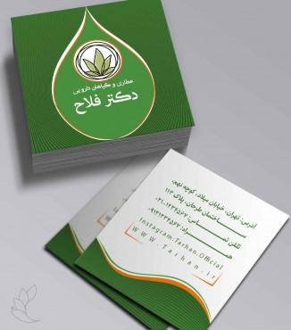 کارت ویزیت عطاری و گیاهان دارویی طرح 2