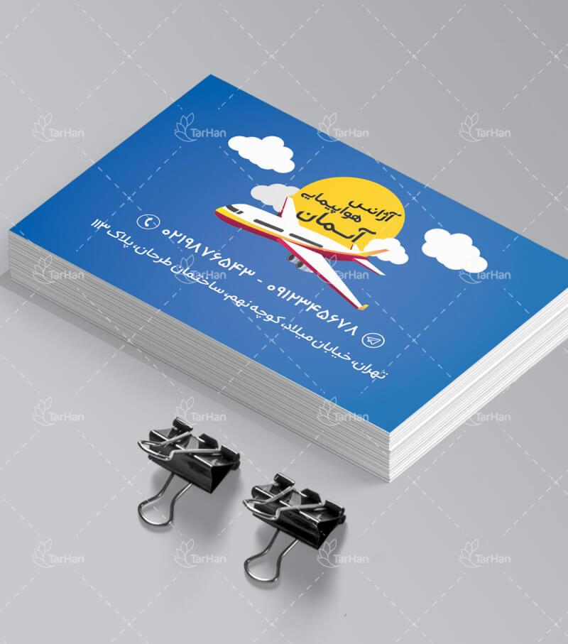 کارت ویزیت آژانس مسافرتی طرح 2