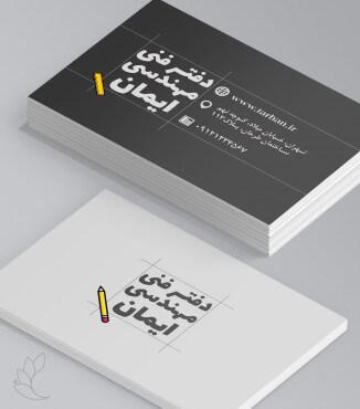 کارت ویزیت دفاتر مهندسی طرح 6