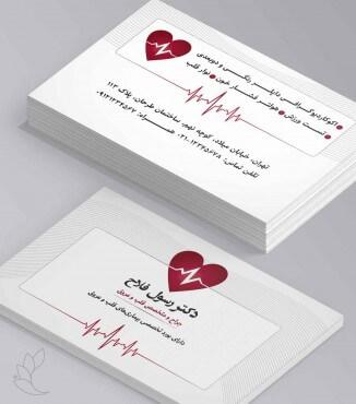 کارت ویزیت پزشک متخصص قلب طرح 2