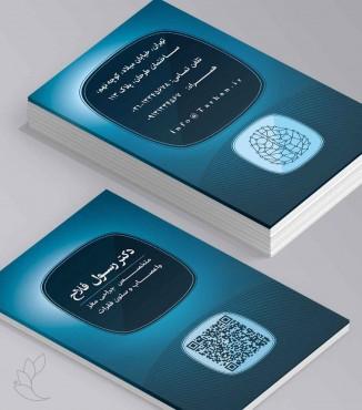 کارت ویزیت پزشک متخصص مغز و اعصاب طرح 1