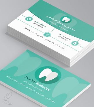 کارت ویزیت دندان پزشک طرح 1