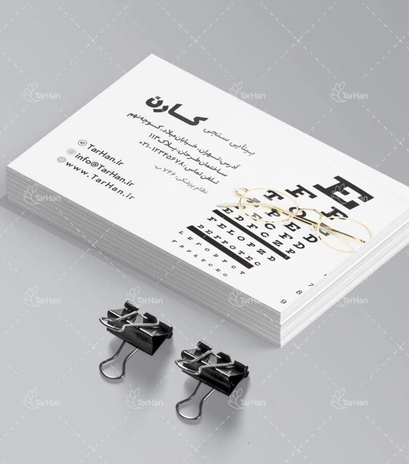 کارت ویزیت بینایی سنجی، شنوایی سنجی طرح 3