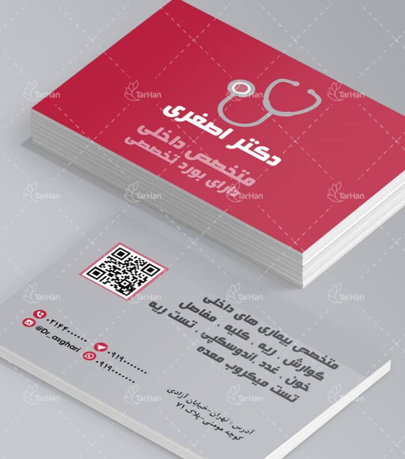 کارت ویزیت پزشک متخصص داخلی طرح 2