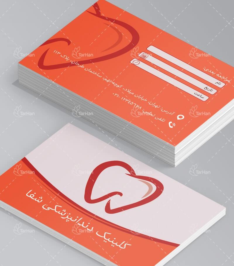 کارت ویزیت درمانگاه و کلینیک طرح 3